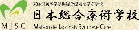 日本総合療術学校(MJSC)広島校・浜松校 | 東洋伝統医学「陰陽総合療術」(気功・整体・食養・刺激・調心)を学ぶ学校